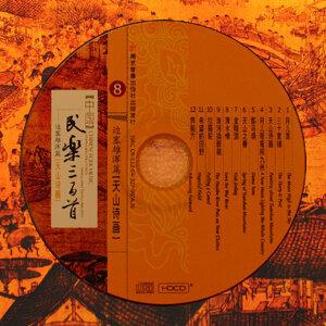 中國民樂300首(8)-天山詩畫