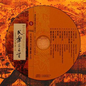 中國民樂300首(9)-草原上