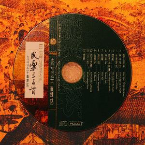 中國民樂300首(10)-十面埋伏
