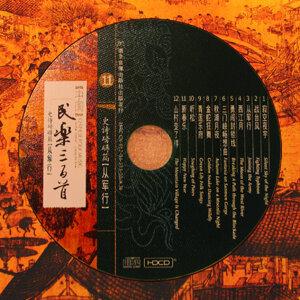 中國民樂300首(11)-從軍行