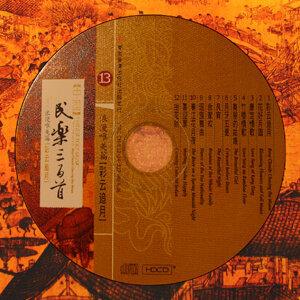 中國民樂300首(13)-彩雲追月