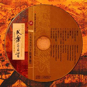 中國民樂300首(14)-夕陽簫鼓