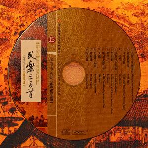 中國民樂300首(15)-喜相逢