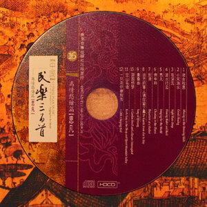 中國民樂300首(16)-思凡