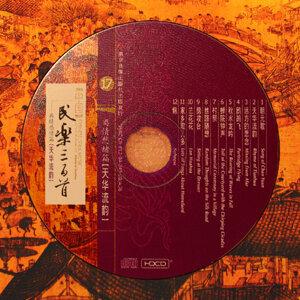 中國民樂300首(17)-天華流韻