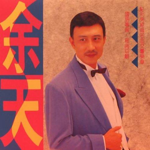 紀利男經典名曲交響樂章