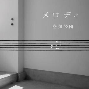 メロディ(melody)