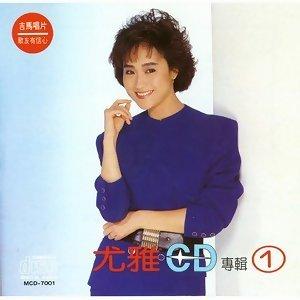 尤雅CD專輯 (1) - 1
