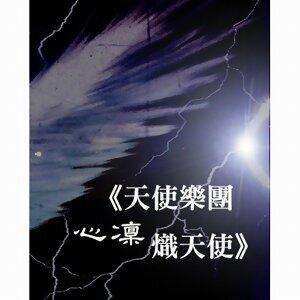 天使樂團- 熾天使