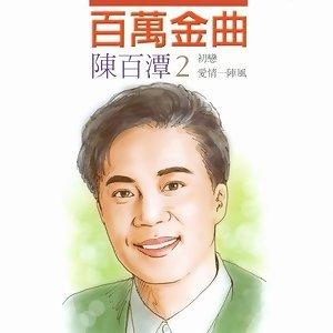 陳百潭.百萬金曲 (2)