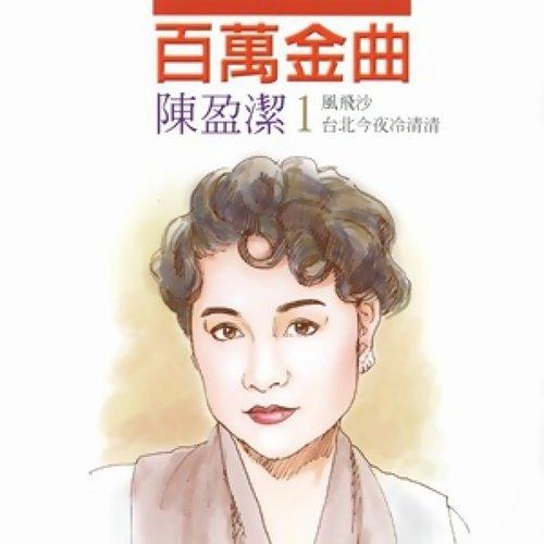 陳盈潔.百萬金曲 (1) - 1