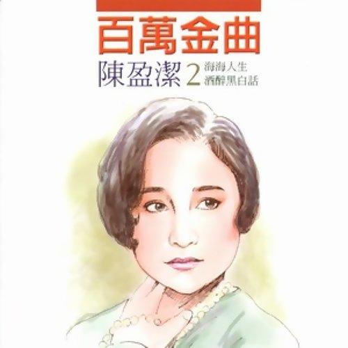 陳盈潔.百萬金曲 (2) - 2