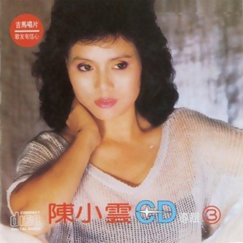 陳小雲CD專輯 (3) - 3