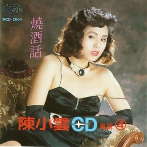 陳小雲CD專輯 (4) - 4