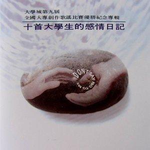 大學城第九屆創作歌謠比賽優勝紀念專輯