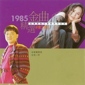1985金曲精選