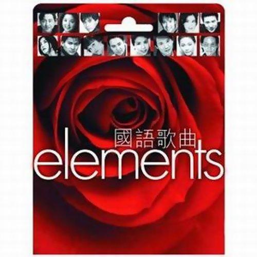 ELEMENTS -國語歌曲 (ELEMENTS) - 國語歌曲