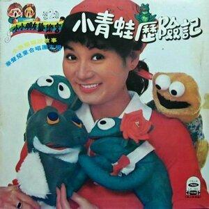 小青蛙歷險記-張小燕說故事