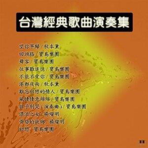 台灣經典歌曲演奏集