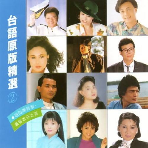台語精選原版 02