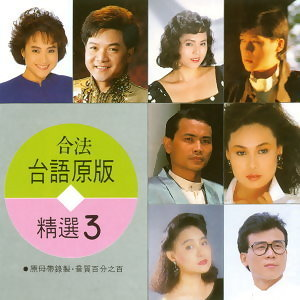 台語精選原版 03