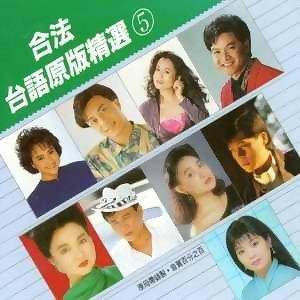 台語精選原版 05