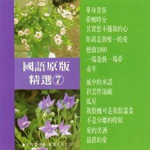 國語精選原版 07