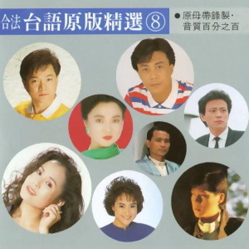 台語精選原版 08