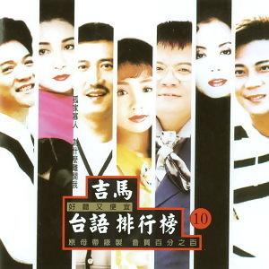 吉馬台語排行榜10