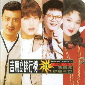 吉馬台語排行榜11