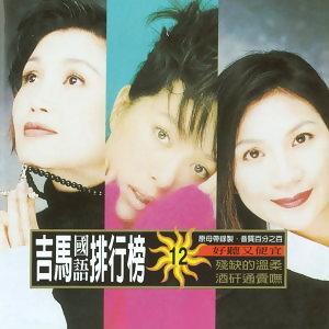 吉馬台語排行榜12(國語版) - 國語版