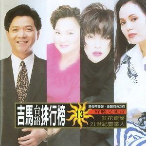 吉馬台語排行榜13