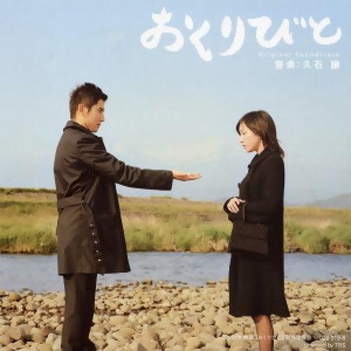 Okuribito Original Soundtrack 專輯封面