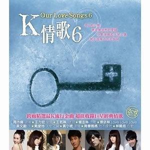 K情歌 6 - 6