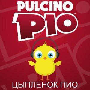 Цыпленок Пиo