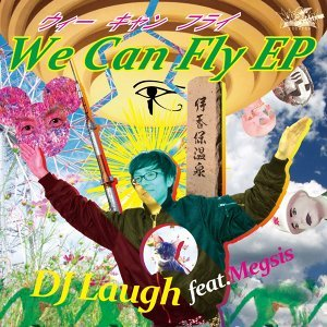 We Can Fly (We Can Fly)