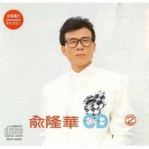 俞隆華CD專輯 (2) - 2