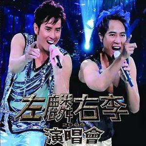 左麟右李演唱會2009 - 3 CD