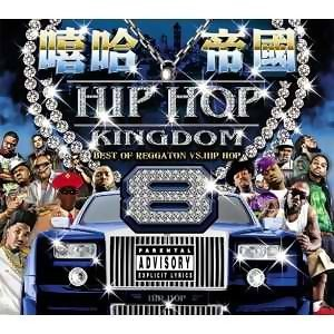 Hip Hop Kingdom 8(嘻哈帝國 8)