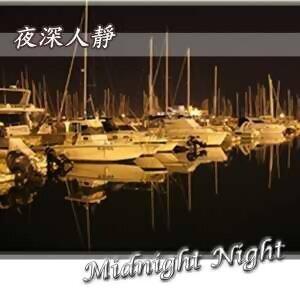 夜深人靜9