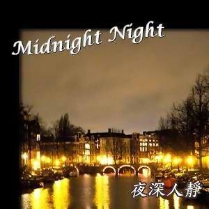夜深人靜11