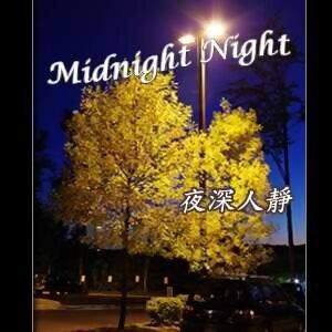 夜深人靜12