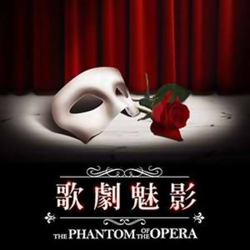 The Phantom of the opera (歌劇魅影)