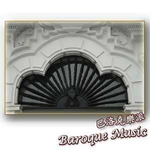 巴洛克樂派9