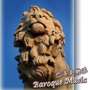 巴洛克樂派11
