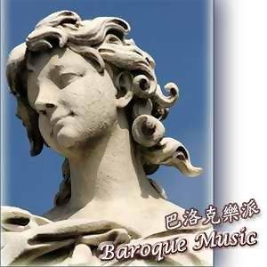 巴洛克樂派12