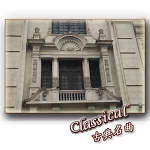 古典名曲10