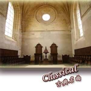古典名曲12