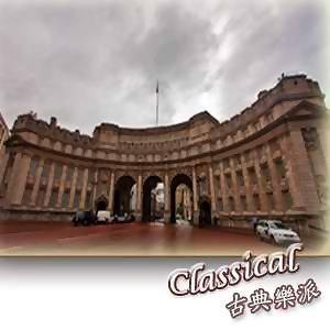 古典樂派12
