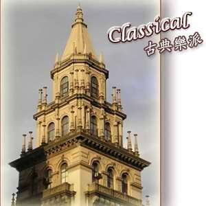 古典樂派13